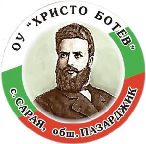 ОУ Христо Ботев - с. Сарая - лого