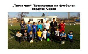 Проект Твоят час, клуб Футбол в ОУ Христо Ботев - с. Сарая