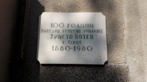 """Каменна плоча по повод 100 години основно училище """"Христо Ботев"""" в с. Сарая, обл. Пазарджик"""